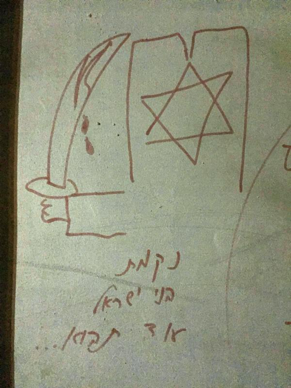 Several anti-Christian slogans in Hebrew, such as this one pictured Jan. 21, were discovered scrawled along the walls of the Benedictine Dormition Abbey monastery and a neighboring Greek Orthodox seminary, both located on Mount Zion next to the walls of the Old City of Jerusalem. (CNS photo/Courtesy Dormition Abbey)